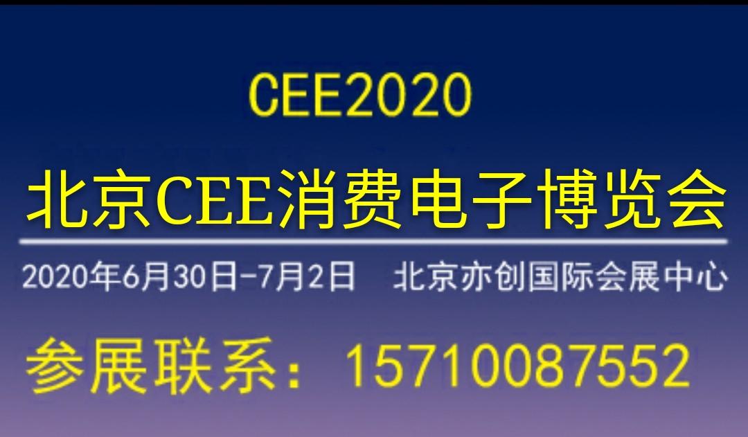 2020 第十九届北京国际消费电子博览会